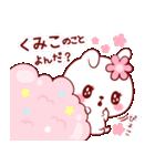 愛されくみこちゃん(個別スタンプ:02)