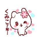 愛されくみこちゃん(個別スタンプ:03)