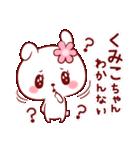 愛されくみこちゃん(個別スタンプ:05)