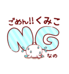 愛されくみこちゃん(個別スタンプ:08)
