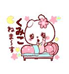 愛されくみこちゃん(個別スタンプ:10)