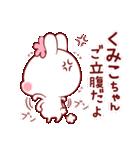 愛されくみこちゃん(個別スタンプ:13)