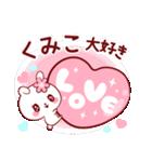 愛されくみこちゃん(個別スタンプ:14)