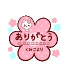愛されくみこちゃん(個別スタンプ:16)