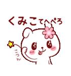 愛されくみこちゃん(個別スタンプ:21)