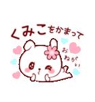 愛されくみこちゃん(個別スタンプ:22)