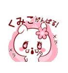 愛されくみこちゃん(個別スタンプ:24)