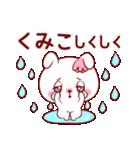愛されくみこちゃん(個別スタンプ:27)