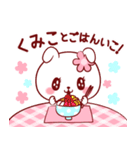 愛されくみこちゃん(個別スタンプ:30)