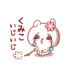 愛されくみこちゃん(個別スタンプ:31)