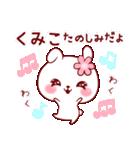 愛されくみこちゃん(個別スタンプ:34)