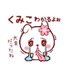 愛されくみこちゃん(個別スタンプ:37)