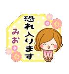 ♦みお専用スタンプ♦②大人かわいい(個別スタンプ:18)