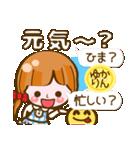 【ゆかりん専用❤基本】コメント付❤!40個(個別スタンプ:17)