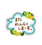 大人キュートなナチュラルスタンプ【挨拶】(個別スタンプ:33)