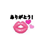 感情豊かなくちびる♡(個別スタンプ:04)