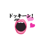 感情豊かなくちびる♡(個別スタンプ:08)