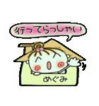 [めぐみ]の便利なスタンプ!2(個別スタンプ:03)