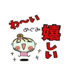 [めぐみ]の便利なスタンプ!2(個別スタンプ:09)