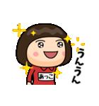 芋ジャージの【あっこ】動く名前スタンプ(個別スタンプ:07)