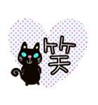 黒猫ハート(個別スタンプ:38)