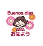 スペイン語・日本語の翻訳!毎日使う挨拶!(個別スタンプ:01)
