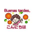 スペイン語・日本語の翻訳!毎日使う挨拶!(個別スタンプ:02)