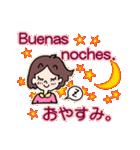 スペイン語・日本語の翻訳!毎日使う挨拶!(個別スタンプ:03)