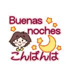 スペイン語・日本語の翻訳!毎日使う挨拶!(個別スタンプ:04)