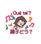 スペイン語・日本語の翻訳!毎日使う挨拶!(個別スタンプ:07)