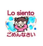 スペイン語・日本語の翻訳!毎日使う挨拶!(個別スタンプ:11)