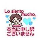 スペイン語・日本語の翻訳!毎日使う挨拶!(個別スタンプ:12)