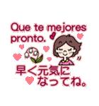 スペイン語・日本語の翻訳!毎日使う挨拶!(個別スタンプ:14)