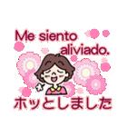 スペイン語・日本語の翻訳!毎日使う挨拶!(個別スタンプ:15)