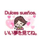 スペイン語・日本語の翻訳!毎日使う挨拶!(個別スタンプ:16)