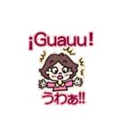 スペイン語・日本語の翻訳!毎日使う挨拶!(個別スタンプ:17)