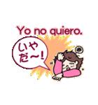 スペイン語・日本語の翻訳!毎日使う挨拶!(個別スタンプ:18)