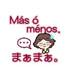 スペイン語・日本語の翻訳!毎日使う挨拶!(個別スタンプ:20)