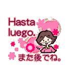 スペイン語・日本語の翻訳!毎日使う挨拶!(個別スタンプ:23)