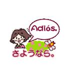 スペイン語・日本語の翻訳!毎日使う挨拶!(個別スタンプ:24)