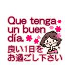 スペイン語・日本語の翻訳!毎日使う挨拶!(個別スタンプ:26)