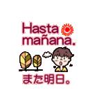 スペイン語・日本語の翻訳!毎日使う挨拶!(個別スタンプ:27)