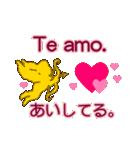 スペイン語・日本語の翻訳!毎日使う挨拶!(個別スタンプ:33)
