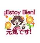 スペイン語・日本語の翻訳!毎日使う挨拶!(個別スタンプ:35)