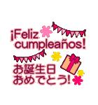 スペイン語・日本語の翻訳!毎日使う挨拶!(個別スタンプ:37)