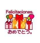 スペイン語・日本語の翻訳!毎日使う挨拶!(個別スタンプ:38)