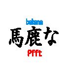 [日本の文字] パート2 英単語付き(個別スタンプ:3)