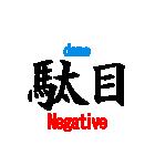 [日本の文字] パート2 英単語付き(個別スタンプ:8)
