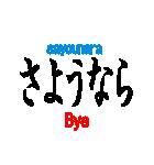 [日本の文字] パート2 英単語付き(個別スタンプ:10)