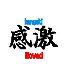 [日本の文字] パート2 英単語付き(個別スタンプ:32)